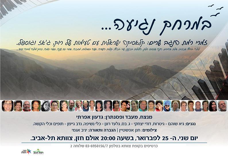ramat ha Negev Poster